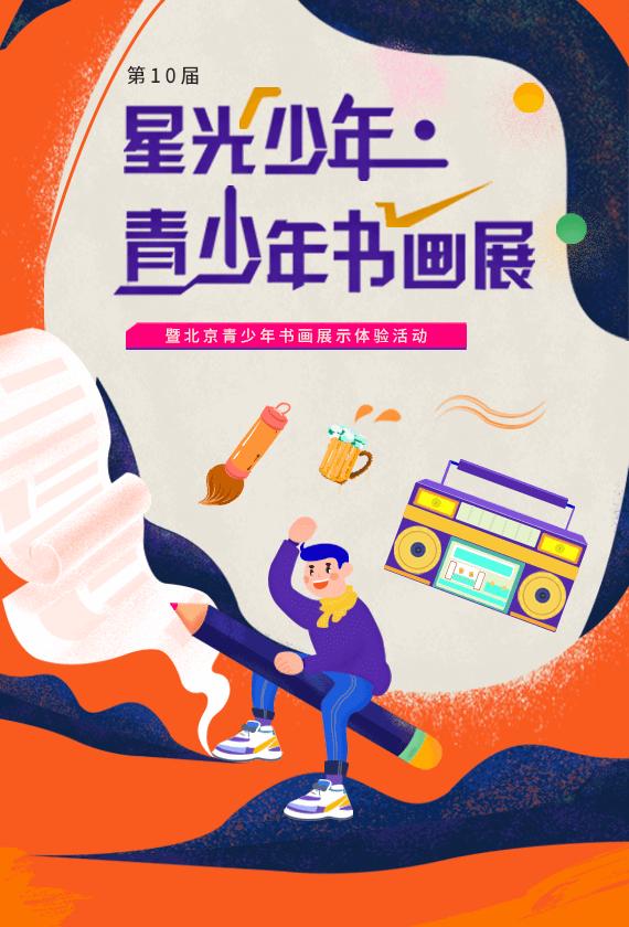 和谐中国书画展